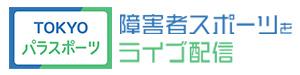 de1bf52bfcccfa5c1dc5f73eb46bb7a7 - 「第4回JDKF.空手道競技大会」をTOKYOパラスポーツチャンネルで生中継します!