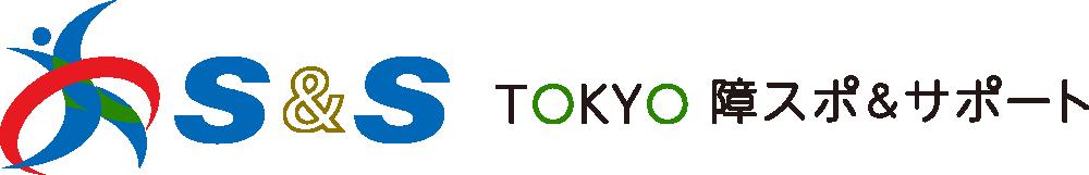 407a1eaf83883c36475b9914238ab54a - 障害者スポーツボランティア情報のポータルサイト <br>「TOKYO 障スポ & サポート」をオープンしました!