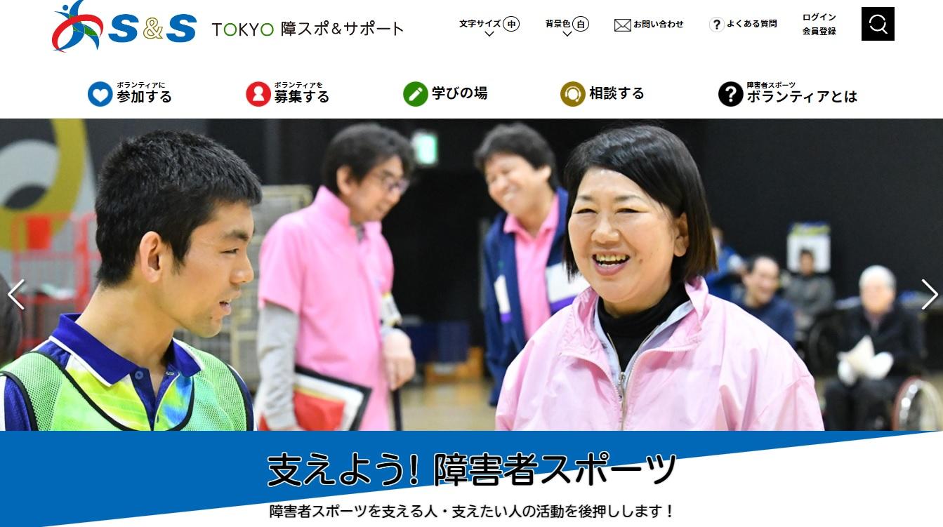 6cb9935110a556481edaf4df03f82acd - 障害者スポーツボランティア情報のポータルサイト <br>「TOKYO 障スポ & サポート」をオープンしました!