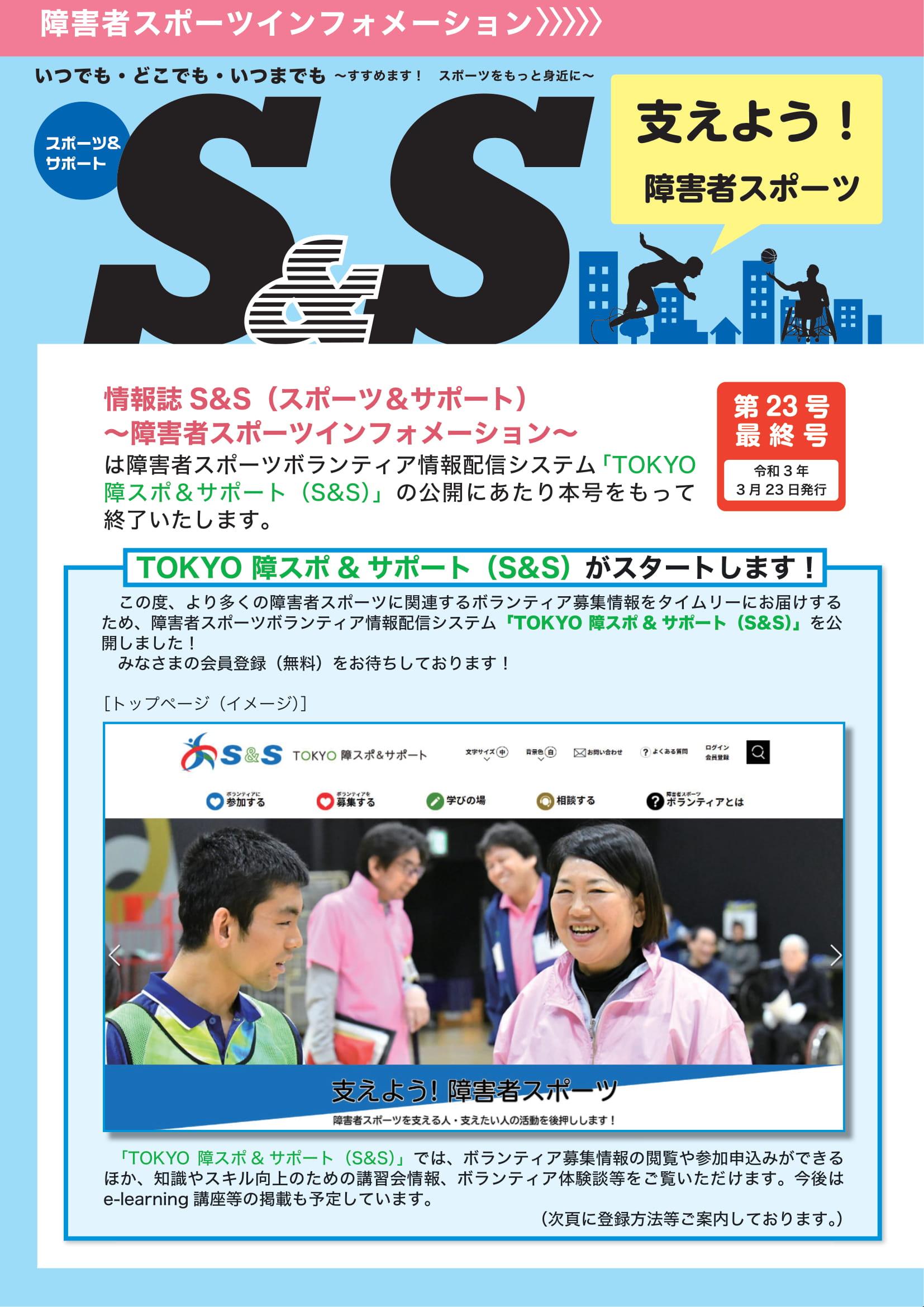 4d63cdf5a172869933560fe307bd197c - 【最終号】障害者スポーツ情報紙 S&S 第23号を発刊しました!