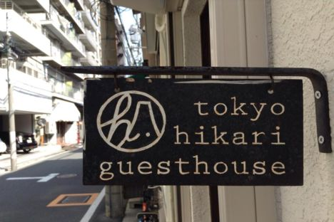 【Tokyo Hikari Guesthouse】Homepage with hospitality honorable with renovation wooden buildings where carpenters lived