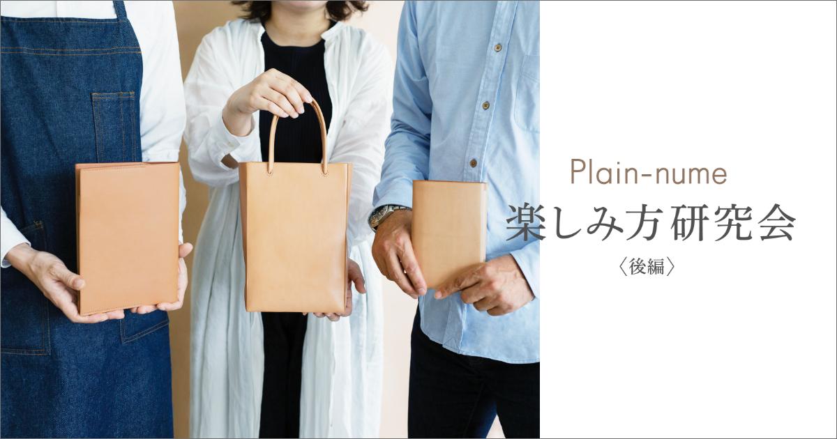 Plain-nume 楽しみ方研究会 <後編>