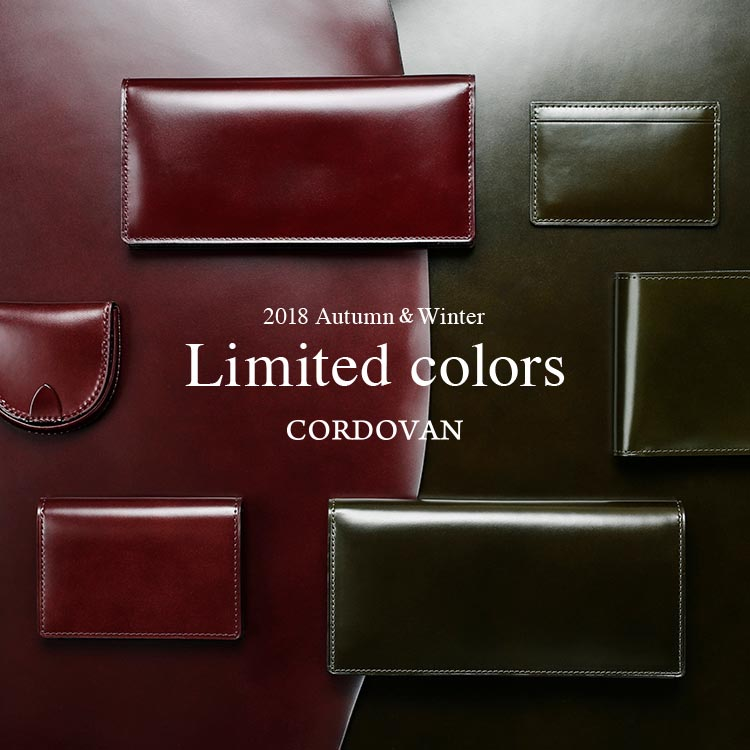 CORDOVAN 2018 Autumn&Winter Limited colors