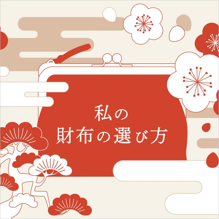 28c62fcdcef0 お財布選び / 土屋鞄製造所