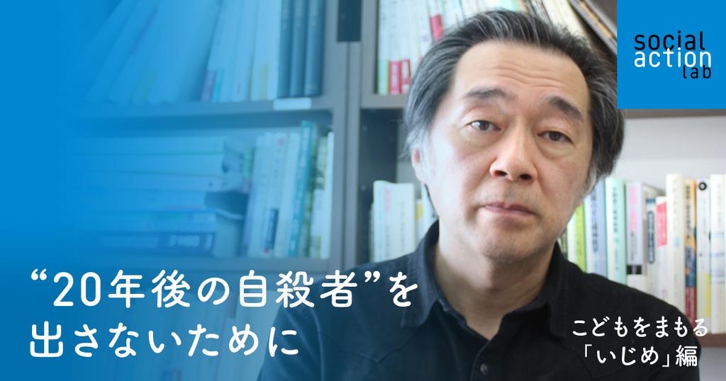 いじめによるトラウマ、後遺症は残る」 精神科医 斎藤環さんに聞く ...