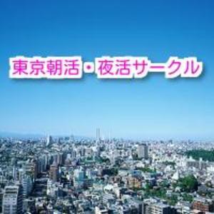 東京朝活・夜活サークル