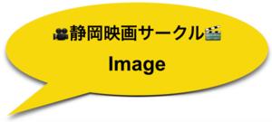 静岡映画サークルImage