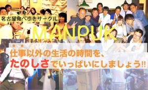 名古屋の食べ歩き・ご飯サークル【MANPUKU】