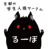 京都の人狼サークル るーぽ