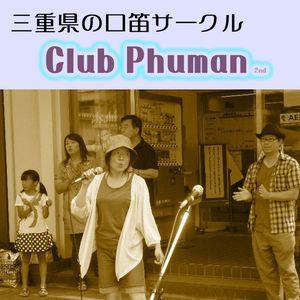 口笛サークル「クラブ ピューマン」