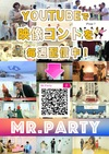 【YouTube】【映像コント】Mr.party