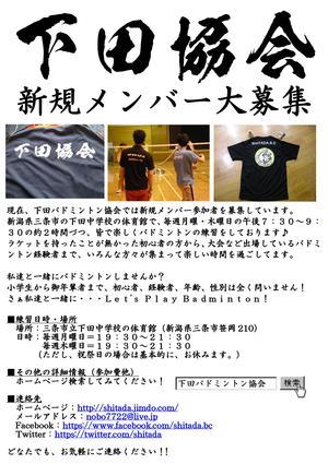 下田バドミントン協会