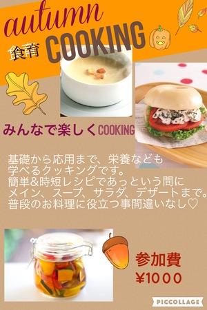お料理サークルsmile^_^