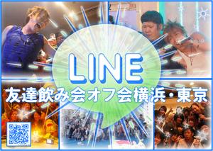 LINE友達飲み会オフ会横浜・東京社会人サークル