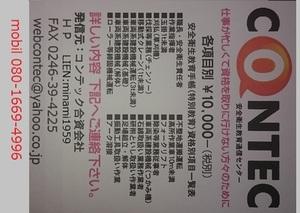 通信講座:安全衛生教育