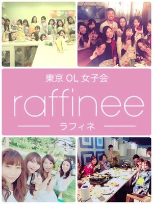 東京OL女子会〜raffinee〜