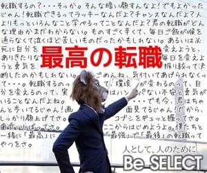 【関東】転職相談、求人紹介