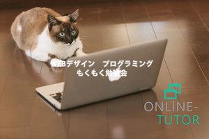 東京WEBデザインプログラミング勉強会