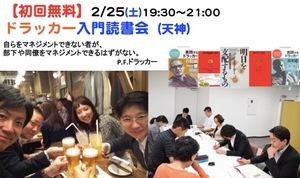 福岡ドラッカー読書会