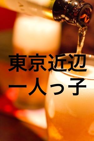 東京一人っ子の会