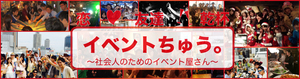 イベントちゅう。【京都】