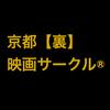 裏映画サークル京都