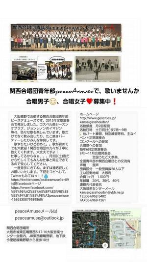 関西合唱団青年部peaceAmuse