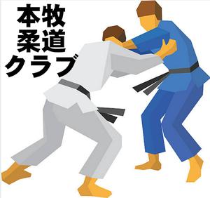 本牧柔道クラブの練習(初心者歓迎)