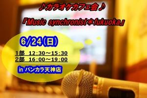 music synchronist*福岡
