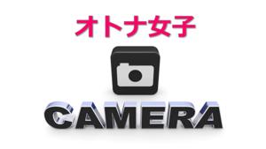 オトナ女子カメラ
