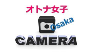 オトナ女子カメラ大阪