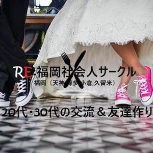 交流&友達作り『Re:』福岡社会人サークル
