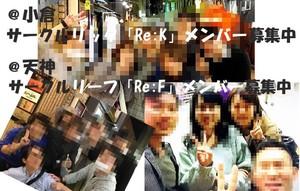 小倉社会人サークルRe:K『リック』