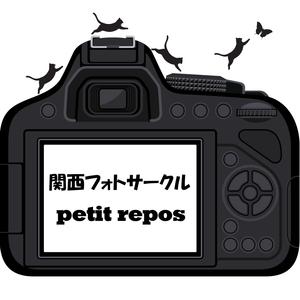 カメラサークル「petit repos(プチ・ルポ)」