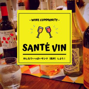 Santé Vin(サンテヴァン)