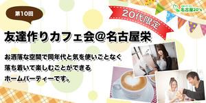 10cafe