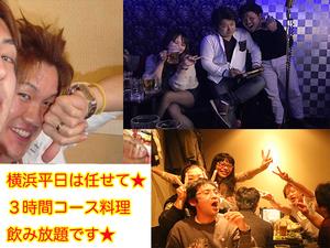 横浜7.11(水)平日3時間まったり飲みましょう、シャイな子も初参加も安心して来て下さい、混ぜ混ぜしながらトークしましょう☆