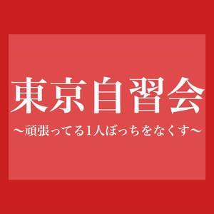 第439回東京自習会(新宿駅)