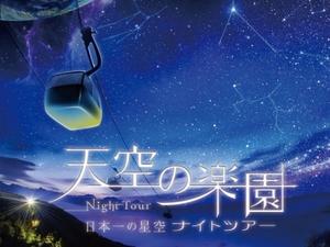 GW企画!1泊2日で行く昼神温泉日本一の星空ナイトツアー