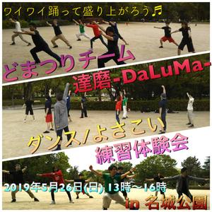 よさこい/ダンス練習体験会