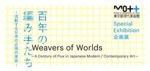 定例鑑賞会 「百年の編み手たち」MOTコレクション@東京都現代美術館