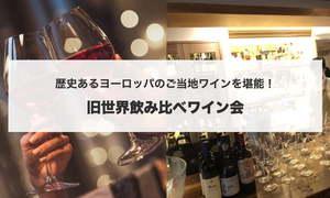 【viva wine】旧世界飲み比べワイン会|歴史あるヨーロッパのご当地ワインを堪能!〜今こそ旧世界