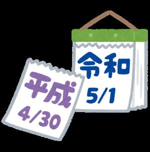 令和呑み会〜0から始まる友達の輪〜 名付けて【0輪会】!!