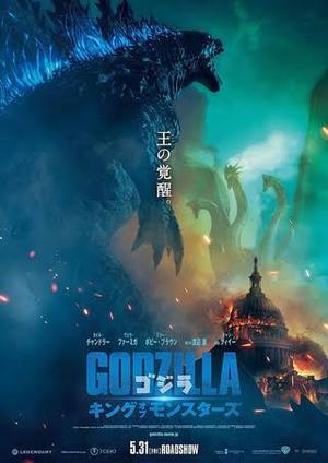 ゴジラ キング オブ モンスターズ IMAX3D