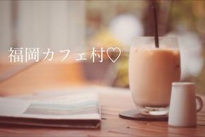 ★カフェ村のお茶会★