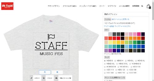 OhYeah! Webで即効オリジナルTシャツ!