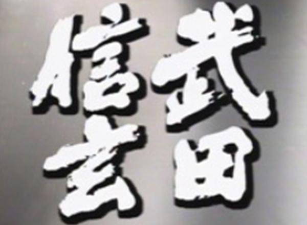 大河ドラマ