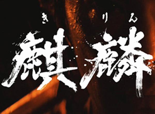 大河 ドラマ の 次回