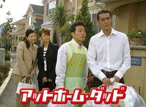 阿部寛,アットホーム_ダット