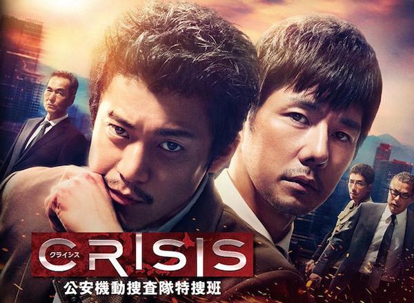 CRISIS_公安機動捜査隊特捜班